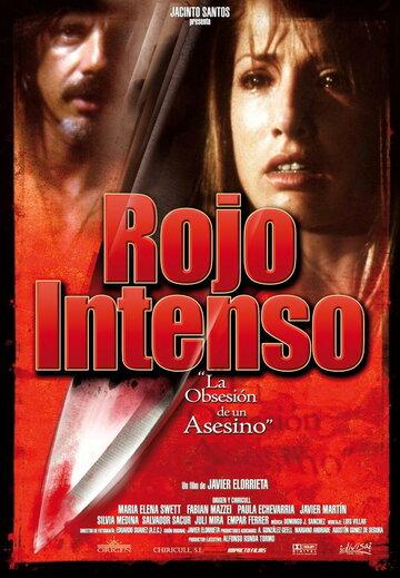 Ярко-красный (Rojo Intenso)