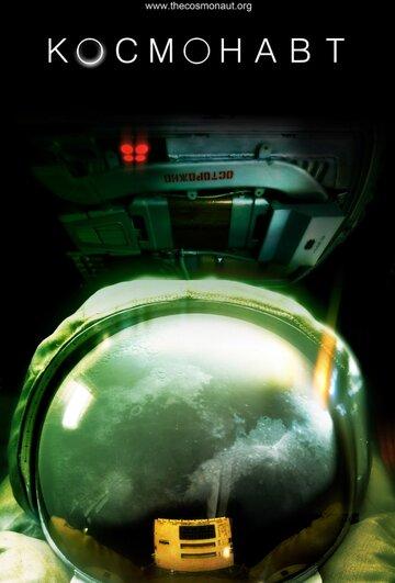 Космонавт (2013) смотреть онлайн HD720p в хорошем качестве бесплатно