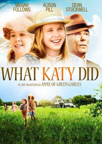 Что делала Кейти