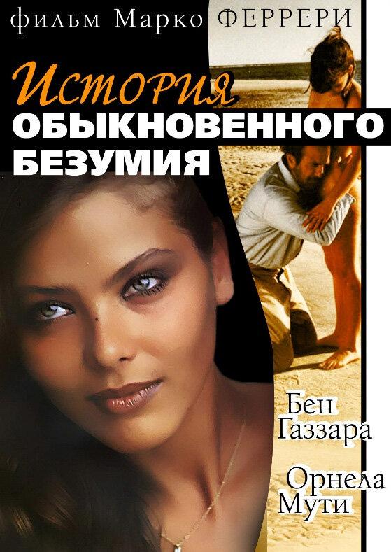 Обложка книги История одного безумия. И.О.Б.