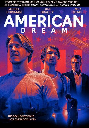 Постер к фильму Американская мечта (2021)