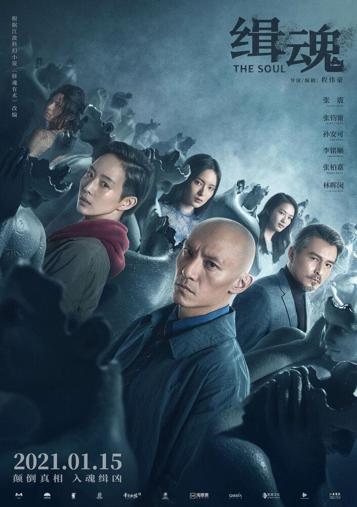 2003751 - Душа ✸ 2021 ✸ Китай