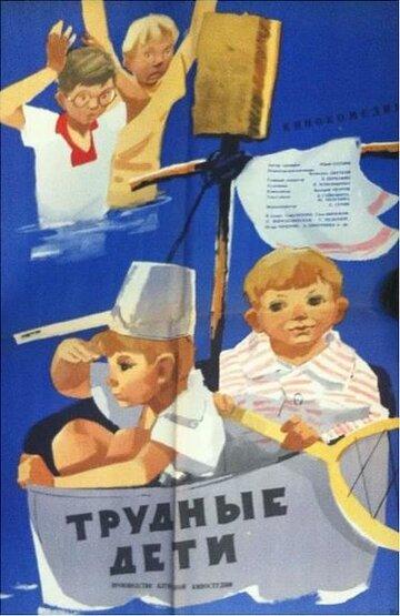 Трудные дети (1963)