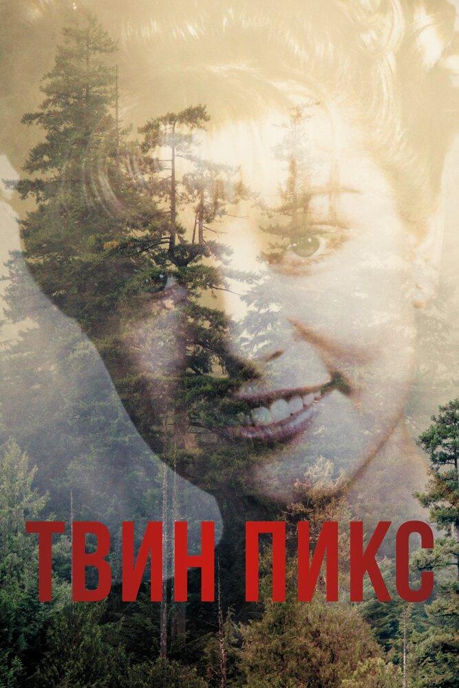Твин Пикс (2 сезона) (1990)
