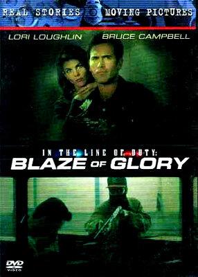 Блеск славы (1996)