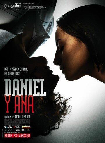 Даниэль и Анна