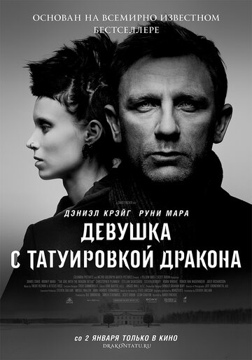 ������� � ����������� ������� (The Girl with the Dragon Tattoo)