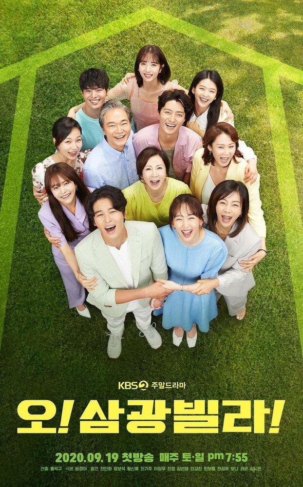 1392476 - Влюбленные виллы Самгван ✦ 2020 ✦ Корея Южная