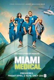 Смотреть онлайн Медицинское Майами