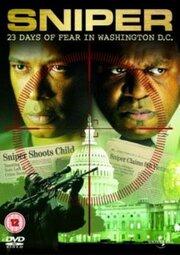 Смотреть онлайн Вашингтонский снайпер: 23 дня ужаса