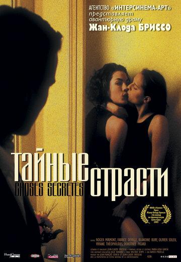 Тайные страсти 2002   МоеКино