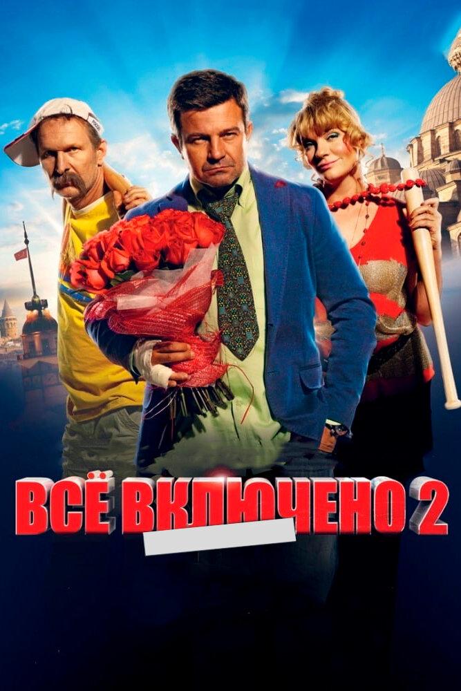 Фильм Всё включено 3 Суне в горах скачать - vkino24 ru
