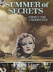 Секреты лета (1976)