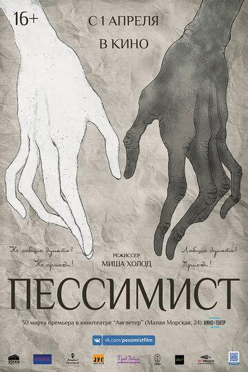Фильм Пессимист