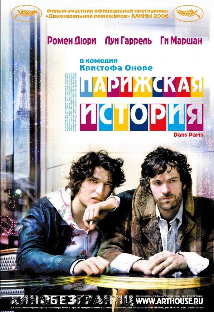 Парижская история (2006)