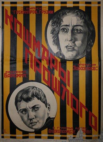 Кошмары прошлого (1925)