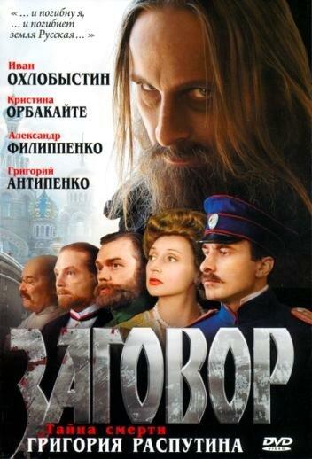 Заговор 2007 фильм скачать торрент