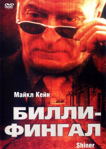 Фильм Билли-Фингал