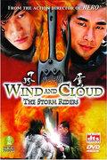 Ветер и Облако (2002)