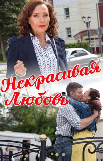 Некрасивая Любовь (2013) полный фильм