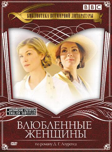Влюбленные женщины (2011) полный фильм онлайн