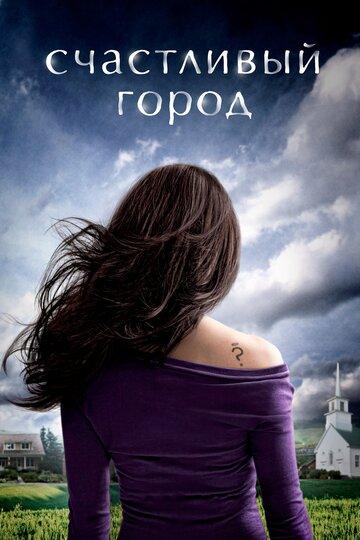 Счастливый город (2010)