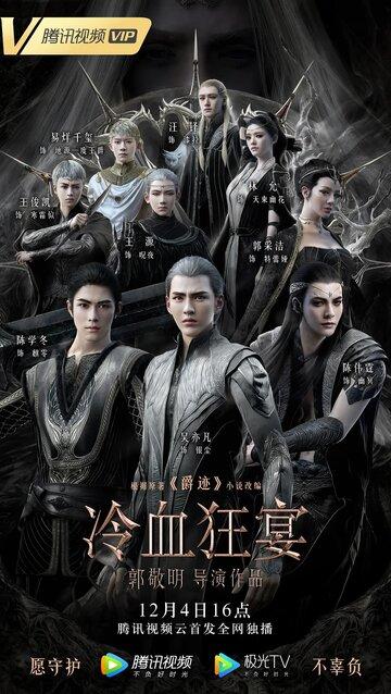 Легенда о воюющих царствах 2: Хладнокровный пир 2020 | МоеКино