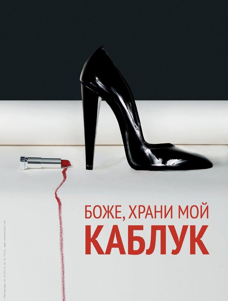 Скачать звуки женского каблука