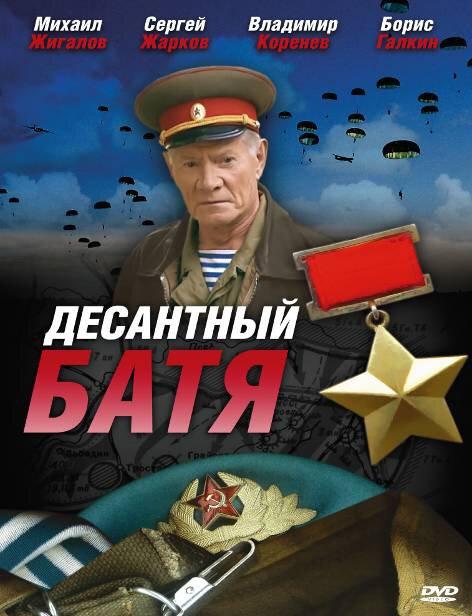 Десантный батя сезон 1 (2010) смотреть онлайн или скачать сериал.