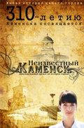 Неизвестный Каменск (Neizvestnyy Kamensk)