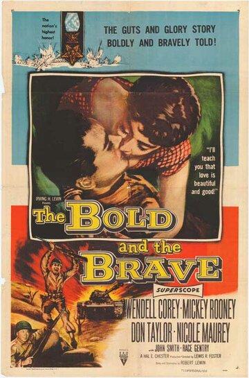 Дерзкий и смелый (1956)
