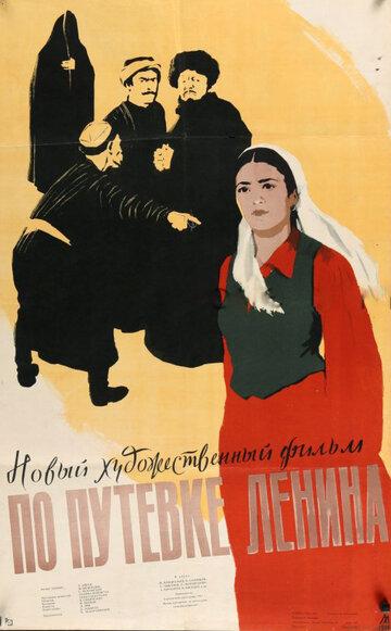 По путевке Ленина (1958)