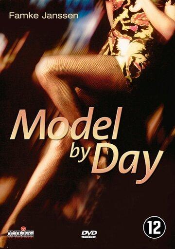 Дневная фотомодель (1994)