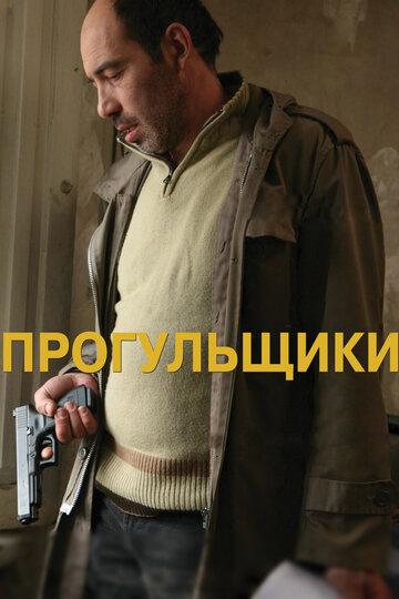 Фильм Прогульщики