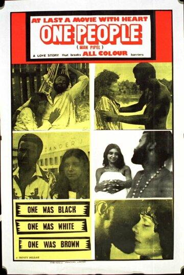Один народ (1976)