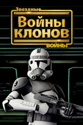 Звездные войны: Войны клонов