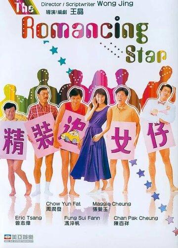 Звезда романтики (1987)