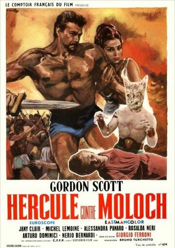 Подвиги Геракла: Покоритель Микен (1963)
