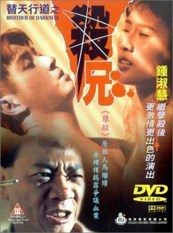 Братья тьмы (1994)