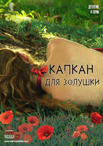 Капкан для Золушки (Kapkan dlya Zolushki)