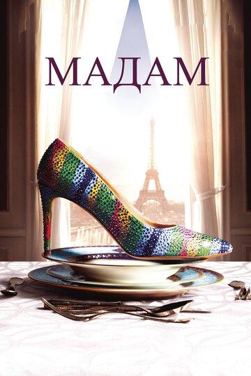 Мадам / Madame (2017)