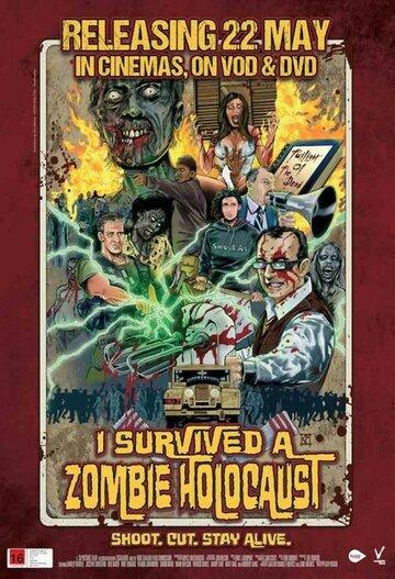 Я пережил нашествие зомби (2014) полный фильм онлайн