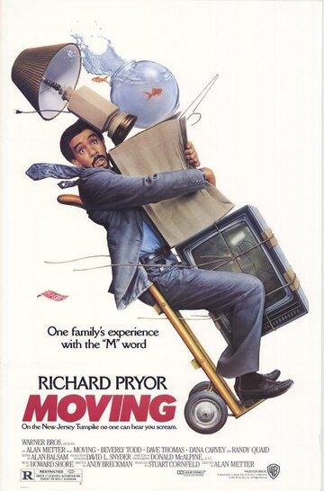 Переезд (1988)