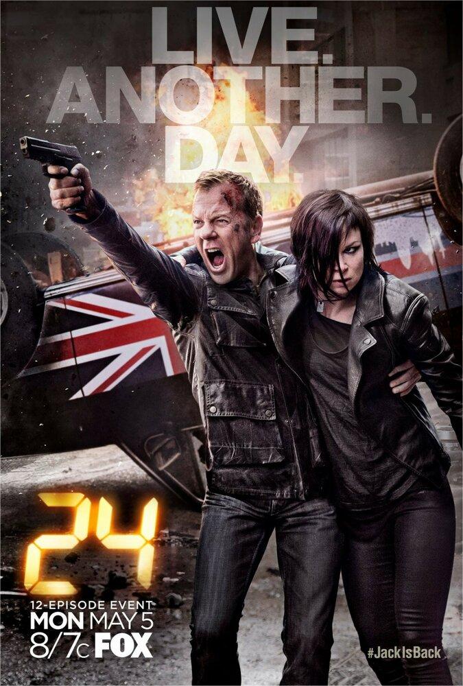 Фильм «24 Часа: Проживи Еще Один День» — 2014