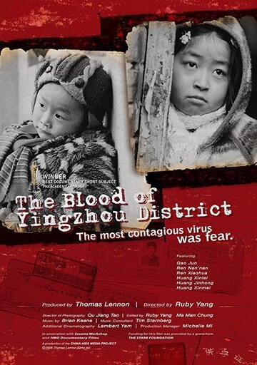 Кровь округа Инчжо (2006)