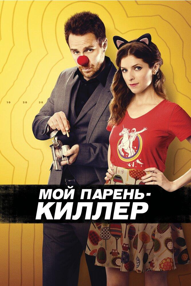 Отзывы к фильму — Мой парень киллер (2015)
