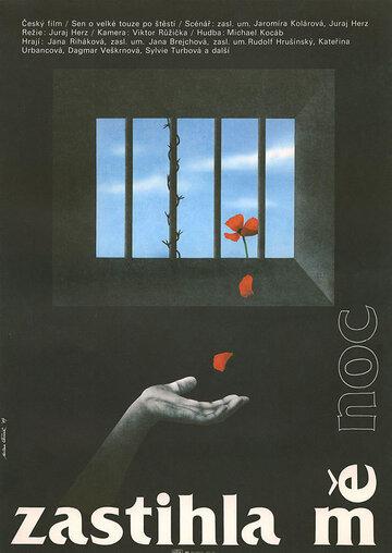 Застигла меня ночь (1986)