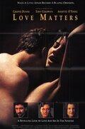 Дела любовные (1993)