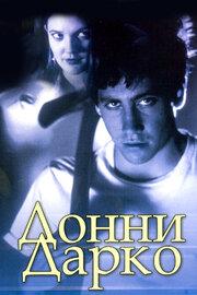 Донни Дарко (режиссерская версия) (2001)