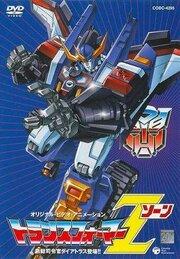 Трансформеры: Зона (1990)